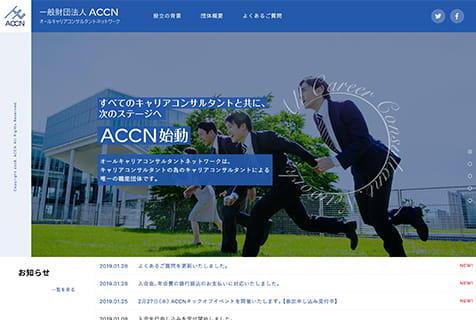 一般財団法人ACCN