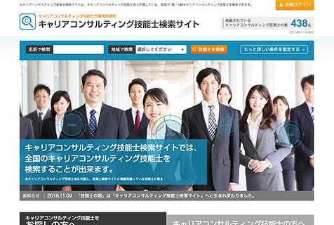 キャリアコンサルティング技能士検索サイト