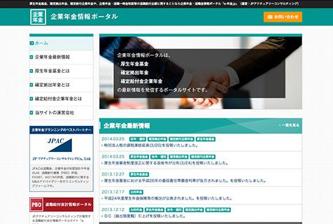 e-年金.jp