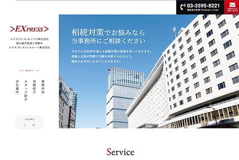 エクスプレス・タックス株式会社/廣田龍介税理士事務所