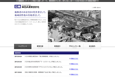 株式会社ジーエー建築設計社