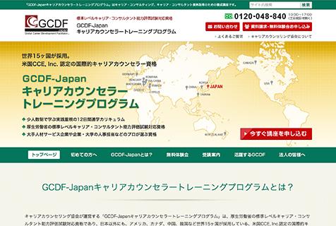 GCDF-Japanキャリアカウンセラートレーニングプログラム