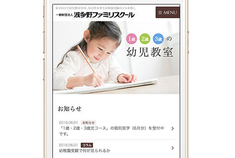 波多野ファミリスクール スマートフォンサイト