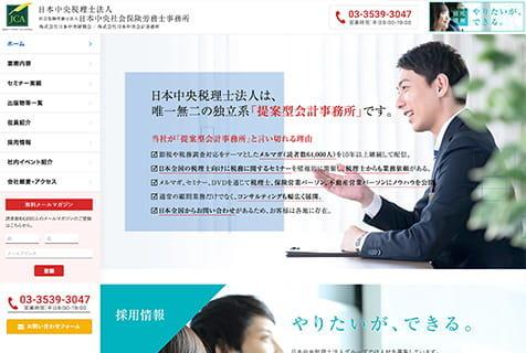 日本中央税理士法人