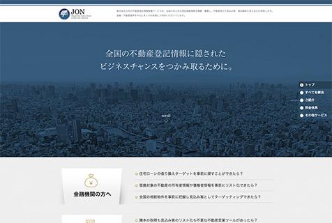 不動産/金融インデックス(不動産登記情報閲覧サービス)