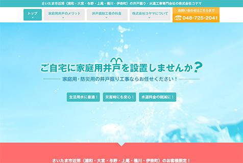 家庭用井戸掘り工事の株式会社コヤマ