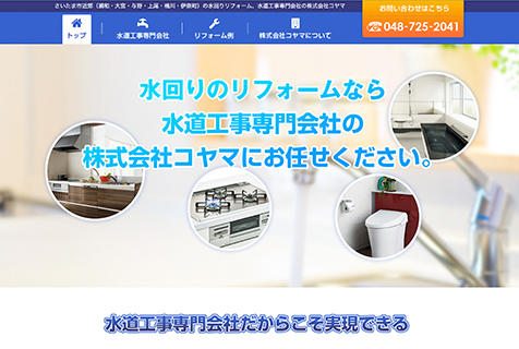 水回りリフォームの株式会社コヤマ