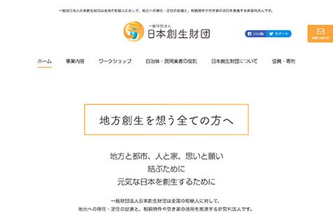 一般財団法人日本創生財団