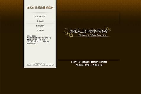 田原大三郎法律事務所