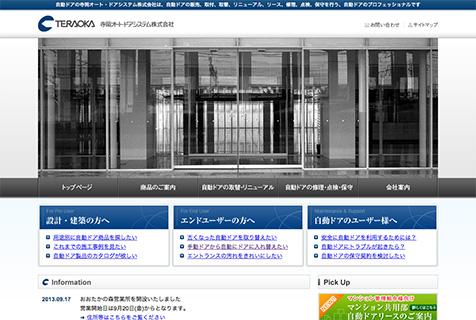 寺岡オート・ドアシステム株式会社