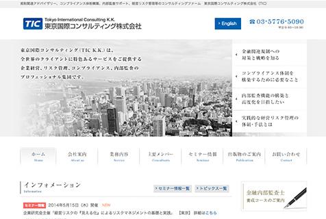 東京国際コンサルティング株式会社