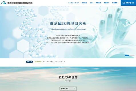 東京臨床薬理研究所