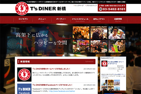 T's DINER新橋